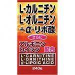ユウキ製薬 カルニチン オルニチン リポ酸